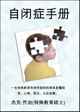 The Autism Handbook: Easy to Understand Information, Insight, Perspectives and Case Studies from a Special Education Teacher (Simplified Chinese Edition)