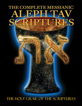 The Complete Messianic Aleph Tav Scriptures Modern-Hebrew Large Print Edition Study Bible (Updated 2nd Edition)