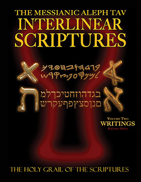 Messianic Aleph Tav Interlinear Scriptures Volume Two the Writings, Paleo and Modern Hebrew-Phonetic Translation-English, Red Letter Edition Study Bible