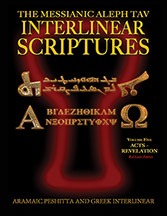 Messianic Aleph Tav Interlinear Scriptures (MATIS) Volume Five Acts-Revelation, Aramaic Peshitta-Greek-Hebrew-Phonetic Translation-English, Red Letter Edition Study Bible